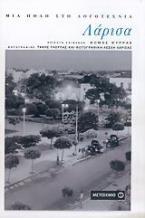 Λάρισα: Μια πόλη στη λογοτεχνία