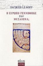 Η Ευρώπη γεννήθηκε τον Μεσαίωνα;
