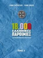 18.000 ελληνικές παροιμίες