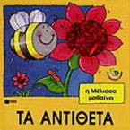 Η μέλισσα μαθαίνει τα αντίθετα