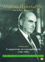 Ανδρέας Παπανδρέου ο οραματιστής και ο μεταρρυθμιστής 1981-1985