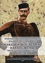Μακεδονικός Αγώνας, Παύλος Μελάς