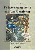 Τα δημοτικά τραγούδια της Άνω Μακεδονίας