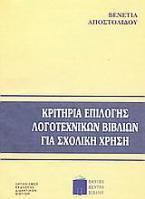 Κριτήρια επιλογής λογοτεχνικών βιβλίων για σχολική χρήση