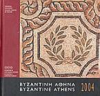 Ημερολόγιο 2004, Βυζαντινή Αθήνα