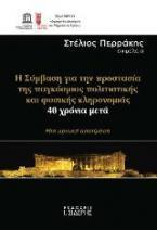 Η Σύμβαση για την Προστασία της Παγκόσμιας Πολιτιστικής και Φυσικής Κληρονομιάς 40 Χρόνια Μετά