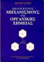 Εισαγωγή στους μηχανισμούς της οργανικής χημείας
