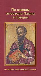 По стопaм aпостола Павла в Гречии