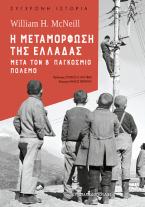 Η Μεταμόρφωση της Ελλάδας