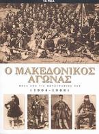 Ο Μακεδονικός Αγώνας μέσα από τις φωτογραφίες του (1904-1908)