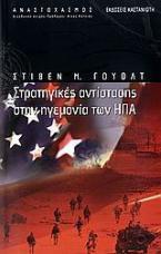 Στρατηγικές αντίστασης στην ηγεμονία των ΗΠΑ