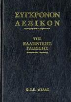 Σύγχρονον λεξικόν της ελληνικής γλώσσης
