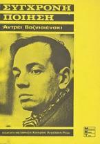Σύγχρονη ποίηση: Αντρέι Βοζνισιένσκι
