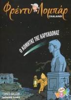 Ο κομήτης της Καρχηδόνας
