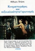 Κινηματογράφος και σεξουαλικότητα-ερωτισμός