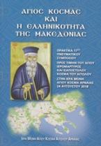Άγιος Κοσμάς και η ελληνικότητα της Μακεδονίας