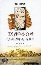 Ελληνικά Α', Β', Γ'