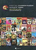 Πρώτος κατάλογος ελληνικών εκδόσεων κόμικς
