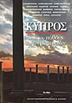 Κύπρος: νησί του πάθους και των μαρτυρίων