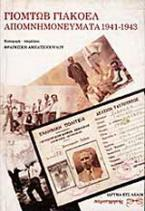 Απομνημονεύματα 1941-1943