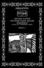 Οι αρχαίοι χάρτες Αργυροκύανων μάγων ερωτισμού : Πύλες του Ατερμώνιου Οίκου