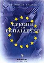 Ευρώπη και εκπαίδευση