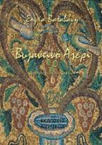Βυζαντινό αγέρι
