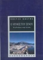Ο μύθος του ξένου ή η Pechiney στην Ελλάδα