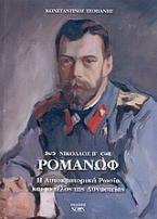 Νικόλαος Β΄ Ρομανώφ