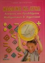 Μαθαίνω να λύνω ασκήσεις και προβλήματα μαθηματικών σε ευρώ Δ΄ τάξη δημοτικού