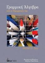 Γραμμική άλγεβρα και οι εφαρμογές της