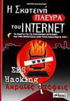 Η σκοτεινή πλευρά του Internet