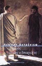 Λάζαρος. Ιούδας ο Ισκαριώτης