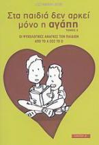 Στα παιδιά δεν αρκεί μόνο η αγάπη
