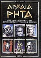 Αρχαία ρητά από τους σπουδαιότερους φιλόσοφους, συγγραφείς και ποιητές