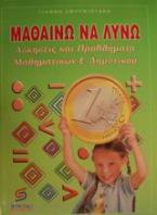 Μαθαίνω να λύνω ασκήσεις και προβλήματα μαθηματικών σε ευρώ Ε΄ τάξη δημοτικού