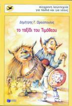 Το ταξίδι του Τιμόθεου