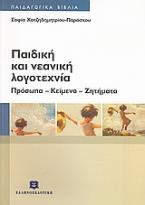Παιδική και νεανική λογοτεχνία