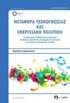 Μεταφορά τεχνογνωσίας και ενεργειακή πολιτική