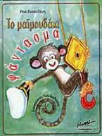 Το μαϊμουδάκι φάντασμα