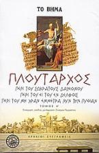 Περί του Σωκράτους δαιμονίου. Περί του ει του εν Δελφοίς. Περί του μη χραν έμμετρα νυν την Πυθίαν.