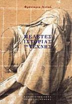 Μελέτες ιστορίας της τέχνης