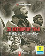 28 Οκτωβρίου 1940: Η Ελλάδα στη δίνη του πολέμου
