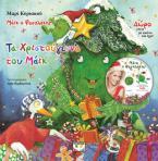 Μαϊκ ο φασολάκης - τα Χριστούγεννα του Μάϊκ