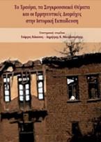 Το τραύμα, τα συγκρουσιακά θέματα και οι ερμηνευτικές διαμάχες στην ιστορική εκπαίδευση