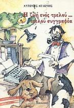 Η ζωή ενός τρελού τρελού συγγραφέα