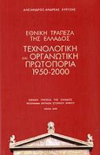 Εθνική Τράπεζα της Ελλάδος: Τεχνολογική και οργανωτική πρωτοπορία 1950-2000