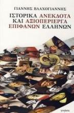 Ιστορικά ανέκδοτα και αξιοπερίεργα επιφανών Ελλήνων