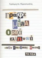 Γράφε μίλα ορθά Ελληνικά