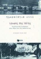 Γραφές της πόλης ημερολόγιο 2001